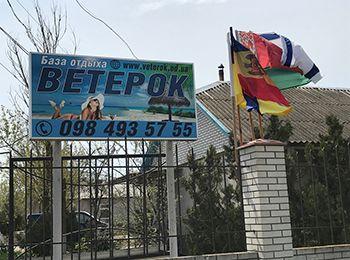 Отдых в Приморском Килийского района, база отдыха «Ветерок»