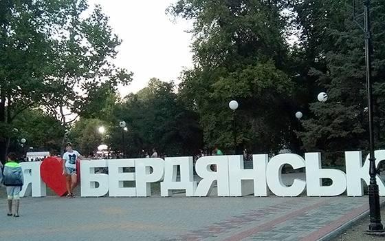 Бердянськ фото