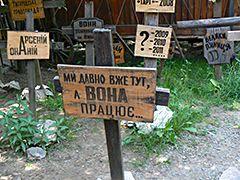 «Деца у нотаря», кладовище