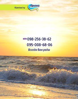 Острів Бирючий море фото