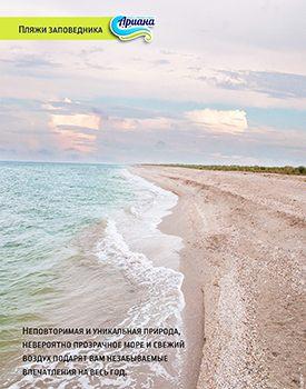 Кирилівка Бирючий острів пляж фото