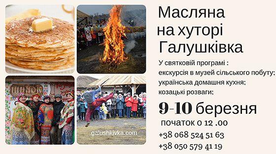 Праздники на хуторе Галушковка