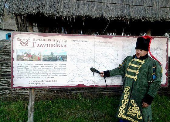 Відпочинок біля Дніпропетровська, Хутір Галушківка