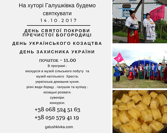 Дніпропетровська область екскурсії