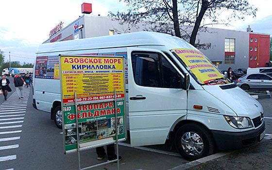 Маршрутка в Кирилівку