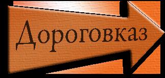 Дороговказ - ваш путеводитель по Украине