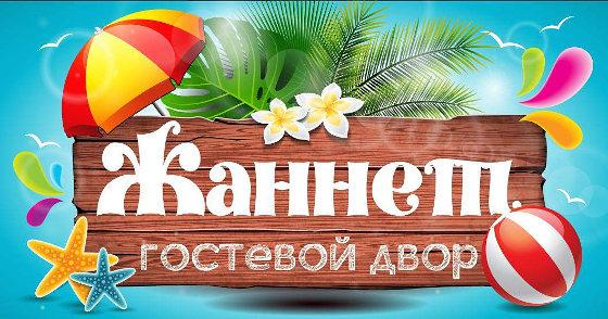 Кирилловка отели на берегу