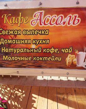Пансіонат на Азовському морі