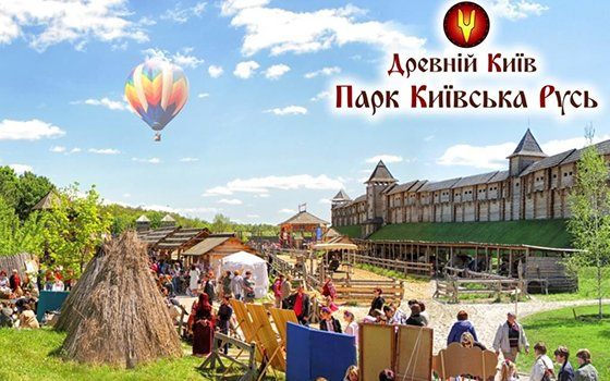 Парк Київська Русь територія