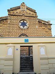 Синагога «Егія-Капай»