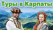 Тури по Україні