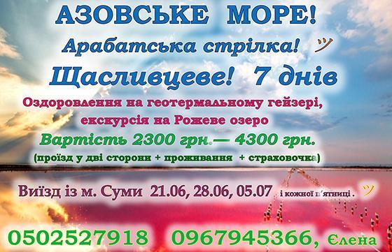 Тури на Чорне море
