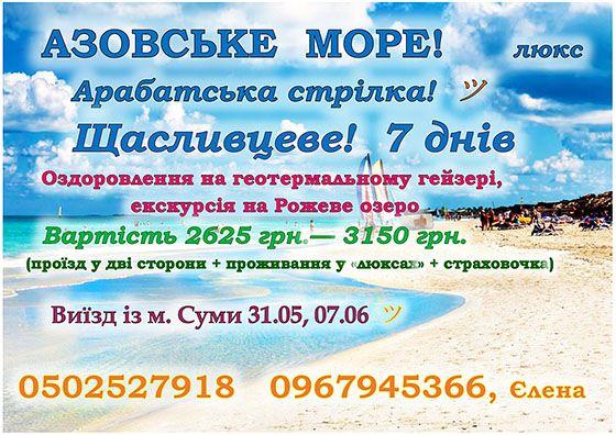 Тури на Азовське море