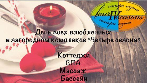 Відпочинок Київ вихідні