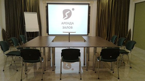Конференц-зал в Києві