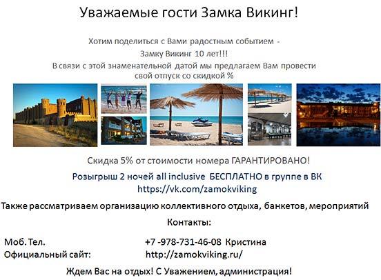 Відпочинок все включено в Криму